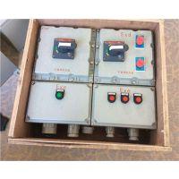 BXX51防爆配电箱