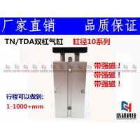 厂家直销亚德客型TN/TDA系列双轴气缸TN10/16系列