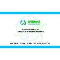 东莞市世景包装材料有限公司
