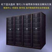 松下光盘库存储方案 替代SONY 北丞蓝光库升级版蓝光数据存储方案