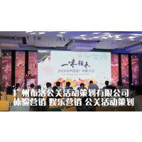 广州优秀策划公司策划产品推介会会场布置