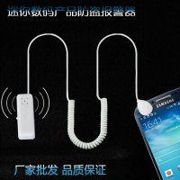 华为三星苹果手机防盗器 商品防盗报警器  数码产品展示防偷器