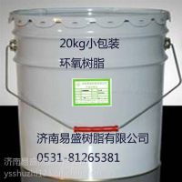 滨州厂家直销【易盛牌】双酚A液态环氧树脂(618)