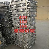 紫金1#铅锭 白银0#锌锭 单种规格1吨起订 各种浇筑铝合金锭现货