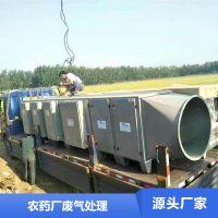农药厂废气处理方法 农药废气治理设备 济南铂锐