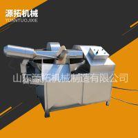 源拓ZB-125型食品斩拌机 肉类斩拌机 肉食加工设备