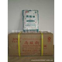 供应食品级 丙酸钠   丙酸钙 防腐剂  面包防霉剂
