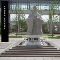 石雕孔子雕像汉白玉大理石人物名人伟人雕塑校园教育文化摆件