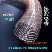 透明PU聚氨酯风管160mm钢丝伸缩软管防静电木工机械吸尘通风排气管