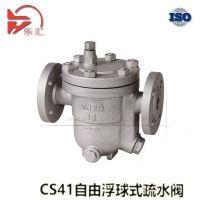 自由浮球式蒸汽疏水阀 蒸汽疏水阀 自由浮球式 CS11/41H 乐汇品牌