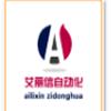 东莞艾丽信自动化机械设备有限公司