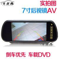 汽车7寸车载后视镜显示器显示屏倒车优先可接车载DVD摄像头