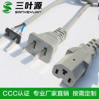 三叶源电动车输入输出电源线0.75平方全铜 CCC认证插头线可定制
