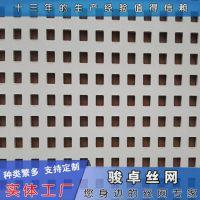 洞洞板厂家销售 铝板洞洞板 椭圆型建筑网孔板支持定做