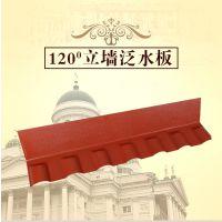 红波120°立墙泛水板(1050mm) 合成树脂瓦屋面瓦配件 ASA材质