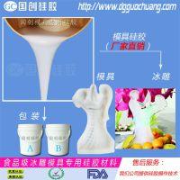 广东卖冰雕模具用的硅胶厂家