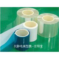 防静电离型膜 PET离型膜 硅油膜生产商找太仓吉翔宝