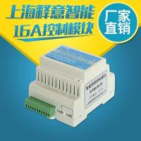 上海释意智能 8路16A智能照明控制模块 灯光控制器220v