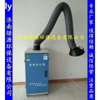 """厂家供应""""绿源牌""""焊烟净化器 焊烟处理效果好 环保设备"""