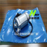 江苏无锡玥涵厂家直供启动马达专用vci气相防锈袋