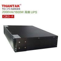 美国山特C2KRS机架式UPS不间断电源