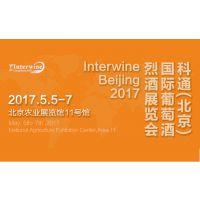 2017科通(北京)国际进口葡萄酒烈酒展览会