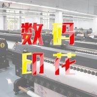 厂家专业数码印花加工 自有设计分色检测定制涤纶布数码印花加工