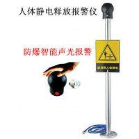 储油区入口人体静电消除器/人体导出静电装置