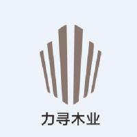 上海力寻木业有限公司