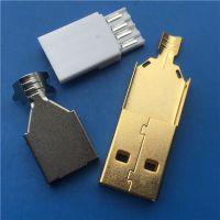 USB A公 焊线 三件套 外壳 镀金 L=36.6 USB AM焊线式公头 长体