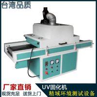 台湾精域专业厂家直销橱柜UV固化机 橱柜UV上光机
