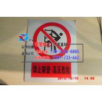 帝智牌电力安全警示牌厂价直销、PVC标识牌供应大全