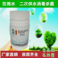九行饮用水消毒片消毒杀菌去青苔去异味食品级泡腾消毒片|广州厂家直销