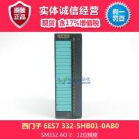 西门子PLC S7-300 6ES7 332-5HB01-0AB0型模拟量输出模块 plc