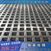 供应 镀锌圆孔网 防滑穿孔板 长腰孔蜂窝板