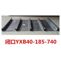 闭口楼承板YXB40-185-740一米价格 闭口楼承板厂家 闭口楼承板规格 楼承板生产厂家