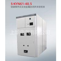 上华机柜KYN61-40.5高压开关柜 35KV配电柜