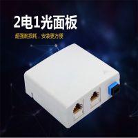 华伟2电1光纤面板墙壁插座双口网线集成接口办公室网络空盒