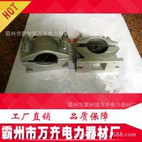 单线用铝合金电缆固定线夹 高压电缆固定夹JGHD-2 65-80mm