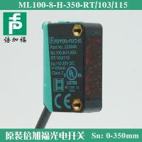 供应全新原装正品P+F倍加福ML100-8-H-350-RT/103/115光电传感器