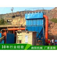 买碎石厂生产线除尘器就找路阳环保机械,专业为您订制净化方案