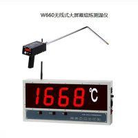 壁挂式大屏幕无线数显钢厂专用测温仪W660 盛达