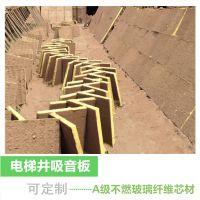 盈辉供应宁津D2型电梯井吸音板 专业吸音降噪
