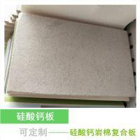 供应绵阳硅酸钙岩棉复合板 盈辉硅酸钙板岩棉板内墙保温制品