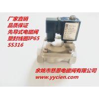 内螺纹CLP(SLP)-25B先导式常闭SS316不锈钢电磁阀慈恩厂家直销批发