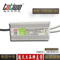 通天王12V5A(60W)银白色户外防水LED开关电源 IP67恒压直流