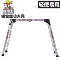 广州腾达建筑梯博士DR.LADDER大量销售工作平台,铝合金折叠梯
