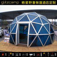 厂家设计 星空帐篷酒店定制 防寒抗风造型独特 圆顶设计 玻璃帐篷