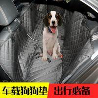 狗狗车载狗垫子宠物汽车用坐垫子防水牛津布后排保护套防咬防脏垫