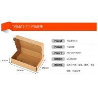 杉源印业T1-T7型号淘宝优质飞机盒三层特硬瓦楞牛皮纸定制批发